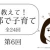 食料品以外の買い物はどこでできる?【教えて!京都で子育て 第6回】