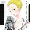 漫画『彼女とカメラと彼女の季節』ほど美しい百合漫画は他にない!