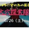 大穴探索隊6/26