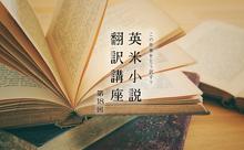 知のあたたかさ/リチャード・パワーズ【英米小説翻訳講座】