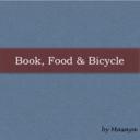 本と料理と自転車と