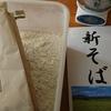 新蕎麦の季節