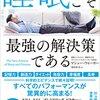 「生きた心地がしない休日」を無くすための睡眠手法~原則と21つの手法~