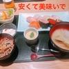 【札幌】四季花まるで美味しいお寿司を食べてきた!安くて美味い!