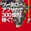 アフリカ本感想(2)『プータロー、アフリカで300億円、稼ぐ!』