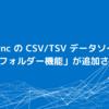 CDataSync の CSV/TSV データソースに「ロードフォルダー機能」が追加されました