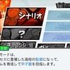 【攻略】名将甲子園「攻略メモ:基本編」