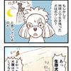 生存者【035】