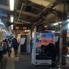 東京・名古屋「中央線で30分」の恣意性に注意