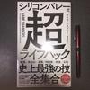 【書評】『シリコンバレー式超ライフハック』デイヴ・アスプリー
