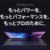 新型Macbook Pro発表!!8コアi9カスタム