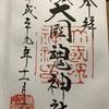 神社仏閣に引き寄せられvol.13