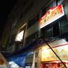 名古屋めし食べました