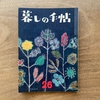 暮しの手帖    第一世紀26号