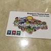シンガポールのチャンギ国際空港からの交通手段で一言