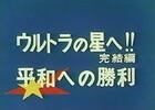 ザ・ウルトラマン最終回 50話「ウルトラの星へ!! 完結編 平和への勝利」 ~40年目の『ザ☆ウル』総括!