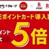 【3/22~】(楽天ポイント)すかいらーくグループの店舗で楽天ポイントカードが利用可能に。導入キャンペーンで楽天ポイント最大5倍キャンペーン!
