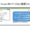 Adobe Readerは「Acrobat Reader DC」への変更が急務!