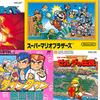 【Nintendo Switch Online】ファミリーコンピュータ配信タイトル一覧