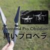 【ドローン】DJI新製品 Phantom4 Pro Obsidian用の黒いプロペラを使ってみた【黒いファントム】