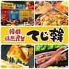【オススメ5店】愛知県その他(愛知)にあるサムギョプサルが人気のお店