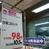 イオン「台風の日にはコロッケを食べよう!」→売り上げが1.5倍に