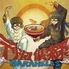 「沖縄の歌」の現代を担う人たちの曲を聴いて『私の好きな沖縄の歌』プレイリストを作ろうネ!第2弾<6>「デリシャス倶楽部」/HARAHELLS