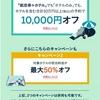 アメックスのトラベルオンラインのキャンペーン10000円割引!ホテル代が無料になるかも。