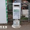 常磐線神立駅の白ポスト