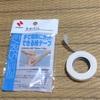 『ミッフィーちゃんテープ』は鼻呼吸だけでなく、いびきにも効果あり!~『いびきラボ』を使って観察中