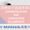 慶弔見舞金「Congratulatory and Condolence Allowances」の英語表現【ビジネスレベル】