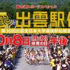 第30回出雲全日本大学選抜駅伝2018の区間エントリーや出場大学やコースは?