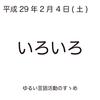 第20回 ゆるい言語活動のすゝめ(平成29年2月4日)