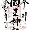 平将門公を祀る国王神社(茨城県坂東市)の御朱印