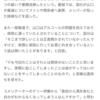 TOKIO山口メンバーのニュースについて