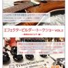 9月15日(土)エフェクタービルダー・トークショーVol.2 & Y.O.S.ギター工房 店頭調整会 開催決定!
