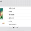 【ウイイレアプリ2019】FPオスカル レベマ能力値!!