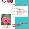 2019.9.29(日) 【緊急シンポジウム】辺野古のたたかいの 今と展望 2 つの裁判と埋立て工事