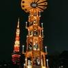 【東京クリスマスマーケット2019】日比谷公園ではなく、都立芝公園ですよ!
