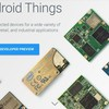 Android Things予習ノート