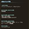 【グラブル】5月のイベント