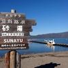 北海道 弟子屈町 屈斜路湖 砂湯 / なんの変哲もない場所だけど子供には楽しい?