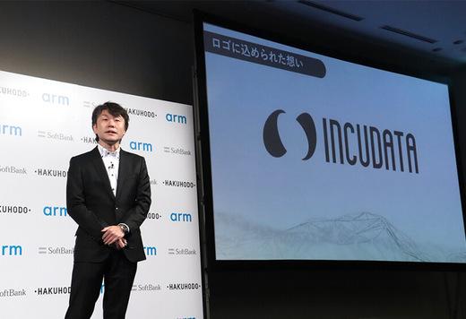 データ活用による企業の変革を支援。インキュデータ株式会社 設立を発表
