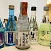 【新年】日本酒詰め合わせいただきました&わたくしの日本酒嗜好について【お恵み】