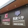 カスミ筑波大学店