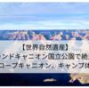 【世界自然遺産】グランドキャニオン国立公園で絶景!アンテロープキャニオン、キャンプ体験も!