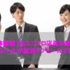 【就活体験談】元ユニクロ店員が教える!ユニクロバイトが就活で役立つ理由