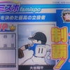 【「絶叫」ファイターズ優勝!!】エースのやきう日誌 《10月12日版》