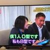 『出川と爆問田中と岡村のスモール3』番組協力をさせていただきました!