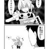 不知火さん漫画 「迎撃」